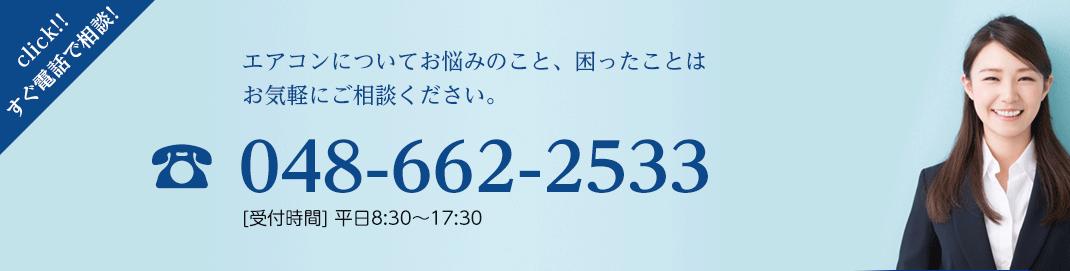 contact_tel_click