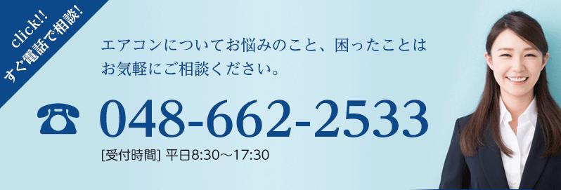 contact_tel_click_s